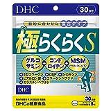 DHC 極(ごく)らくらくS 30日分