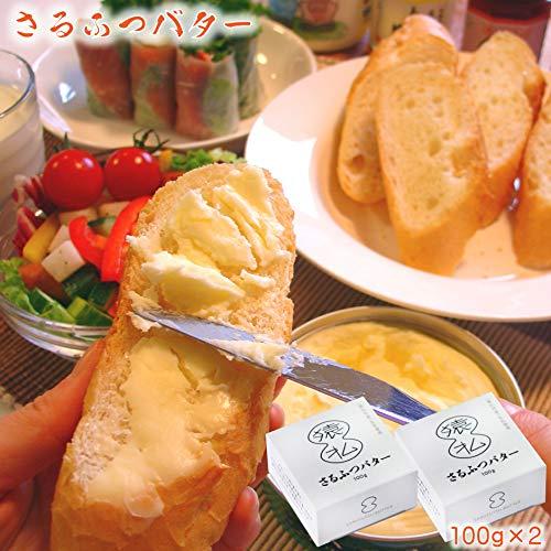 活彩 北海道 さるふつ バター 2個 セット 北海道 猿払村 から手作りのバターを 産地直送!