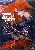 宇宙戦艦ヤマト DVDメモリアルボックス[DVD]