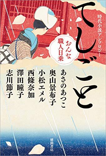[画像:時代小説アンソロジー てしごと おんな職人日乗 (文芸書)]