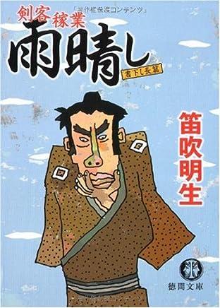 雨晴し―剣客稼業 (徳間文庫)