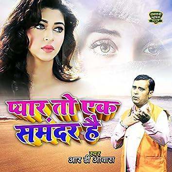 Pyar Toh Ek Samandar Hai Ab Tak Kitne Doobe Hai (Hindi Ghazal)