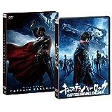 キャプテンハーロック DVD通常版