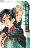 女王の花 (4) (フラワーコミックス)