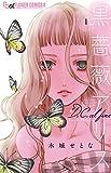 黒薔薇アリスD.C.al fine (1) (フラワーコミックスアルファ)