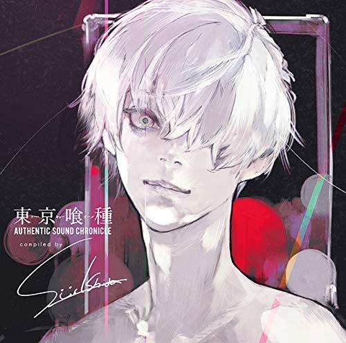 東京喰種トーキョーグール AUTHENTIC SOUND CHRONICLE Compiled by Sui Ishida(通常盤)(特典なし)