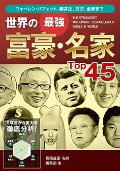 [最強富豪・名家編集部]の世界の最強富豪・名家Top45 Top45シリーズ