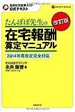 たんぽぽ先生の在宅報酬算定マニュアル 改訂版2014年度改訂完全対応 (NHCスタートアップシリーズ)
