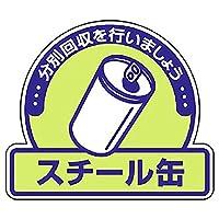 【822-57】一般廃棄物分別ステッカー スチール缶