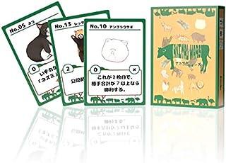 アニマルウォーズ 〜弱肉強食戦争〜