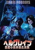 ヘルグレイブ 悪魔の死体蘇生実験[DVD]