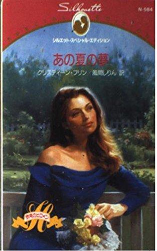 あの夏の夢 (シルエット・スペシャル・エディション)