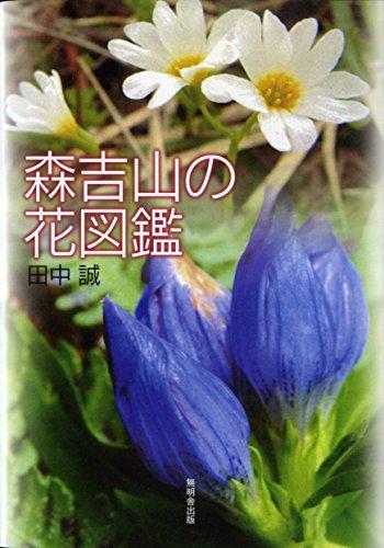 森吉山の花図鑑の詳細を見る
