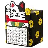 アルタ 2020年 カレンダー 5万円貯まるカレンダー 招き猫貯金 CAL20010