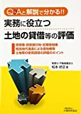 Q&Aと解説で分かる!!実務に役立つ土地の貸借等の評価