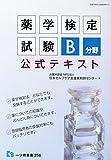 薬学検定試験 B分野 公式テキスト