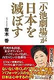 「小池劇場」が日本を滅ぼす
