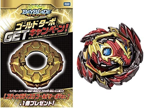 Not Sale very Rare JP Limited Ver Beyblade Burst GT Sting Disc Gold Turbo Ver
