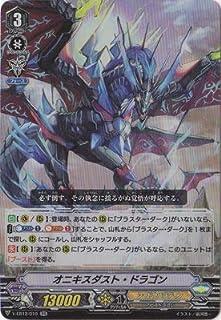 カードファイト!! ヴァンガード V-EB12/010 オニキスダスト・ドラゴン RR...