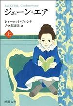 表紙: ジェーン・エア(上) (新潮文庫) | シャーロット・ブロンテ