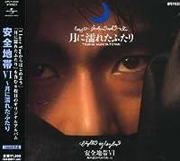 Anzenchitai 6: Tsukininuretafutari by Anzenchitai (2007-03-07)