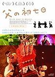 父の初七日 [DVD] image