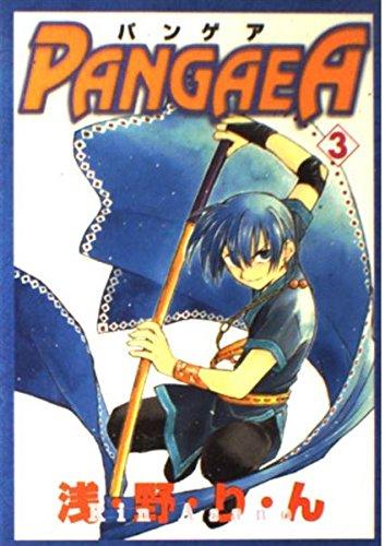 パンゲア 3 (ガンガンWINGコミックス)