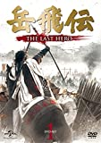 岳飛伝 -THE LAST HERO- DVD-SET1[DVD]