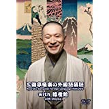 三遊亭竜楽の外国語落語with浮世絵 [DVD]