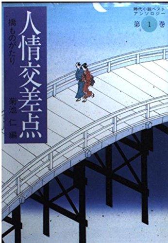 人情交差点 橋ものがたり―時代小説ベスト・アンソロジー〈1〉 (福武文庫)