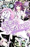 秘密のチャイハロ 分冊版(25) (なかよしコミックス)