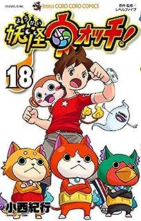 妖怪ウォッチ コミック 1-18巻セット [コミック] 小西 紀行