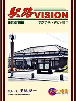 [安藤 進一]の駅路VISION 第27巻・西九州Ⅱ 2020初版
