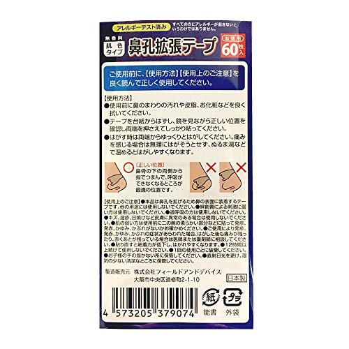 鼻孔拡張テープお徳用60枚入肌色タイプ日本製
