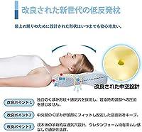 枕 安眠 低反発 まくら 安眠枕 首・頭・肩をやさしく支える 快眠枕 仰向き横向き対応 洗える ピローカバー付き 通気性抜群