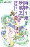 雨降り姫と砂漠王子 (フラワーコミックスα)