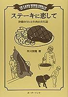 ステーキに恋して―沖縄のウシと牛肉の文化誌