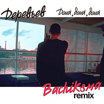 Дома́, дома́, дома́ (Bachiksma Remix)