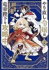 やり直し令嬢は竜帝陛下を攻略中 (2) (角川コミックス・エース) Kindle版