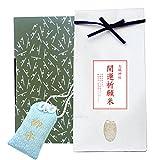 【開運祈願米(お守り付)】新潟コシヒカリ 白米 2kg 雲龍和紙袋(贈答箱入り)