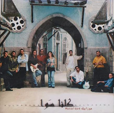 Amazon com: Musaique - World Music: CDs & Vinyl