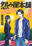 怨み屋本舗 REVENGE 3 (ヤングジャンプコミックス)