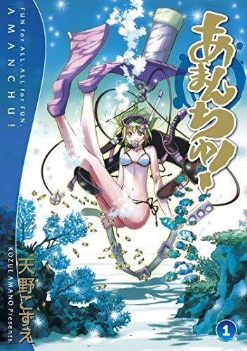 あまんちゅ! 1巻 (ブレイドコミックス)
