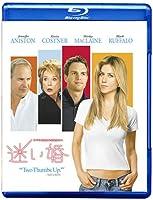 迷い婚-すべての迷える女性たちへ [Blu-ray]