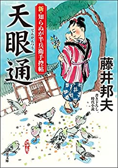 [藤井邦夫]の新・知らぬが半兵衛手控帖 : 14 天眼通 (双葉文庫)