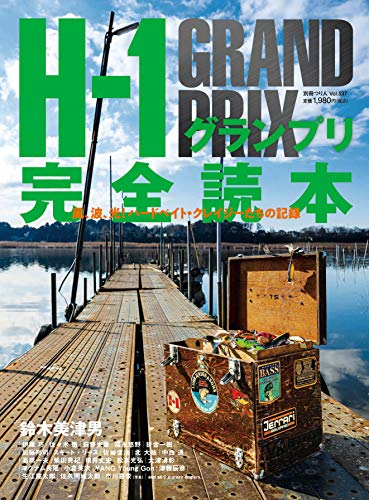 H-1グランプリ完全読本 (別冊つり人 Vol. 537)