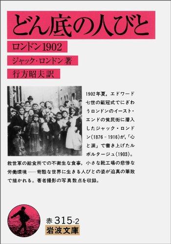 どん底の人びと―ロンドン1902 (岩波文庫)