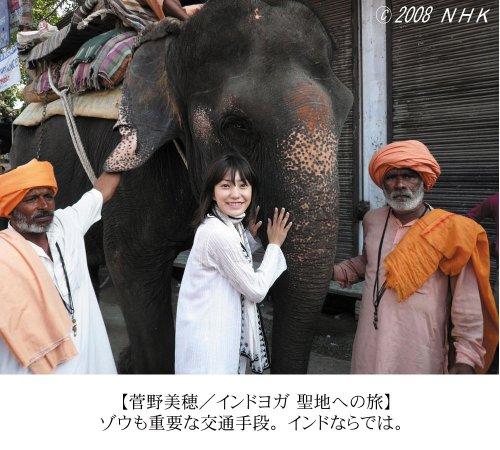 NHK『菅野美穂インドヨガ◇インドヨガ聖地への旅◇美しくなる16のポーズ』