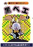 黒ベエ 1 (藤子不二雄Aランド Vol. 8)
