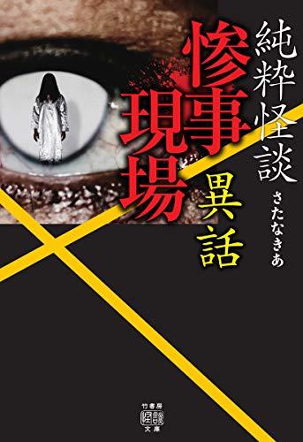 純粋怪談 惨事現場異話 (竹書房怪談文庫)